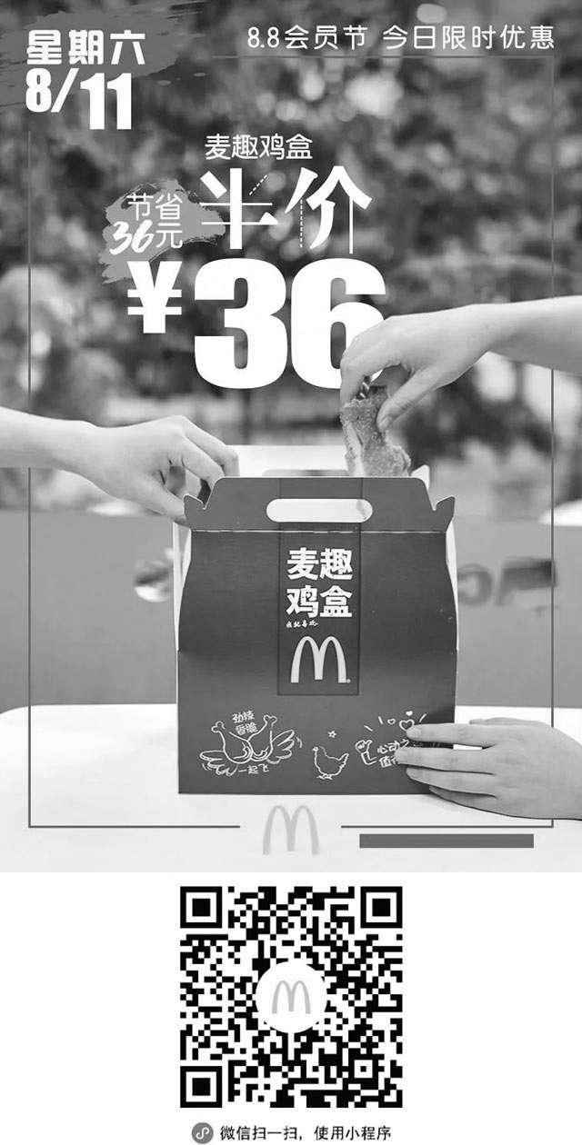 黑白优惠券图片:麦当劳会员节8.11优惠券 凭券麦趣鸡盒半价优惠 节省36元 - www.5ikfc.com