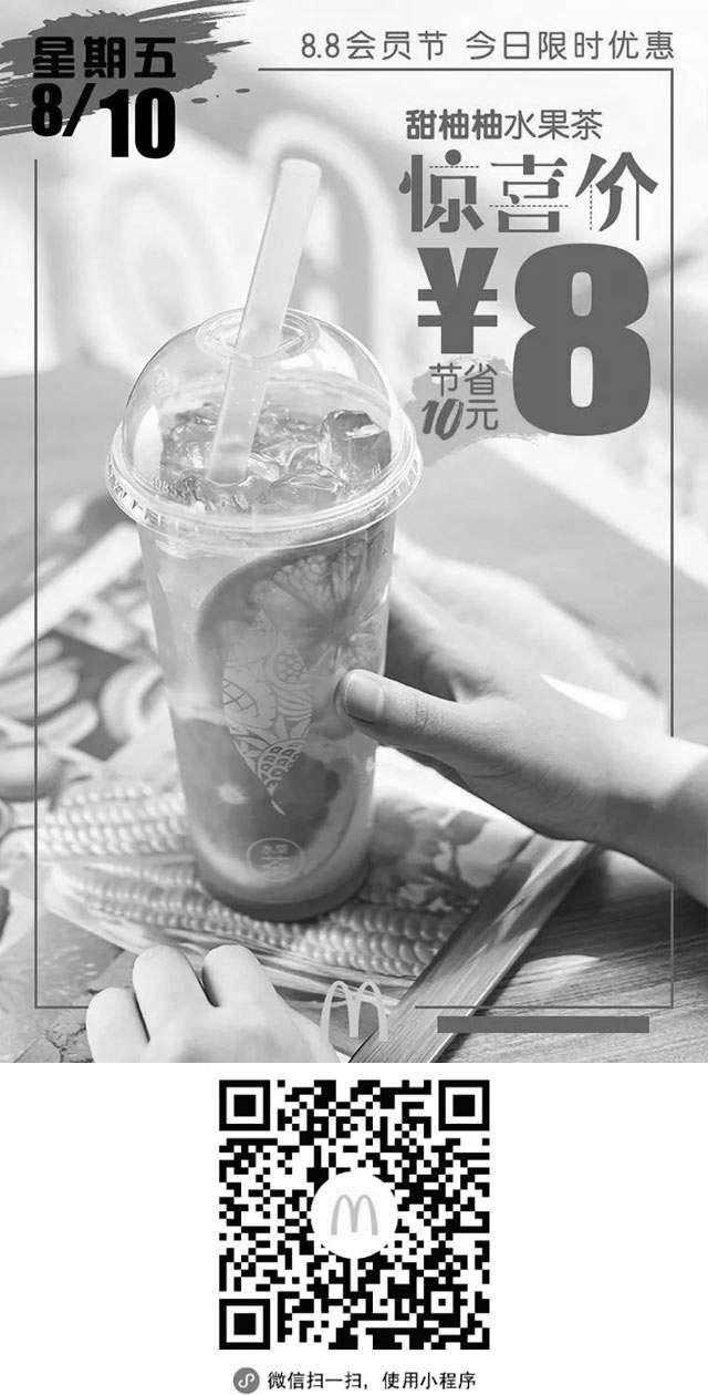 黑白优惠券图片:麦当劳会员节8.10优惠券 凭券甜柚柚水果茶惊喜价8元 节省10元 - www.5ikfc.com