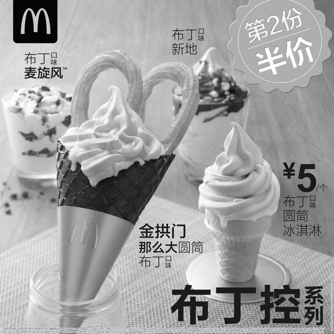 黑白优惠券图片:麦当劳金拱门那么大圆筒全新登场,布丁口味冰淇淋限时回归,全系列第二份半价, - www.5ikfc.com