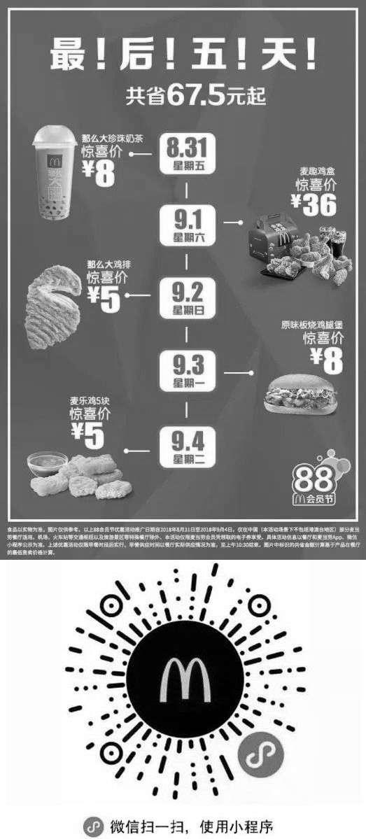 黑白优惠券图片:麦当劳88会员节8.31-9.4优惠券,半价麦趣鸡盒、5元鸡排/麦乐鸡、8元汉堡 - www.5ikfc.com