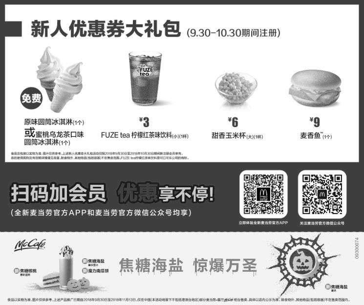 黑白麦当劳优惠券:麦当劳2018年10月会员新人优惠券大礼包,免费甜筒、3元饮料、6元玉米杯、9元麦香鱼