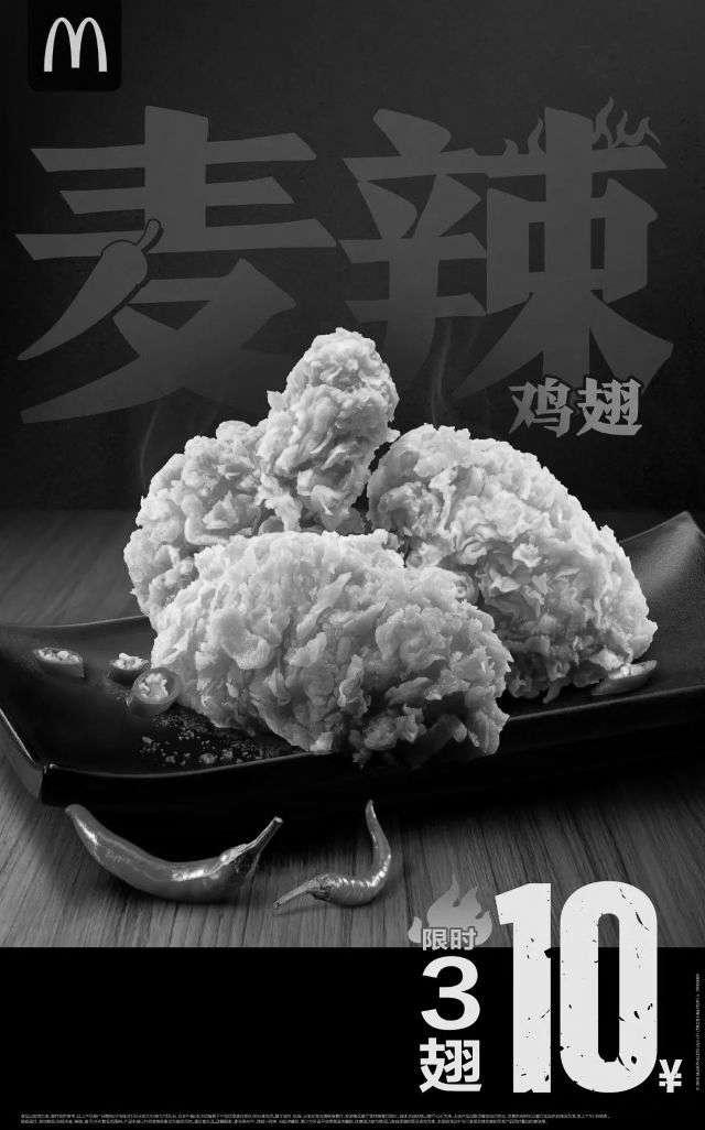 黑白优惠券图片:麦当劳10元3块麦辣鸡翅,限时优惠4周 - www.5ikfc.com