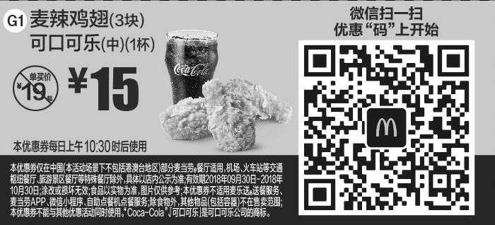 黑白优惠券图片:G1 微信优惠 麦辣鸡翅3块+可口可乐(中)1杯 2018年10月凭麦当劳优惠券15元 - www.5ikfc.com