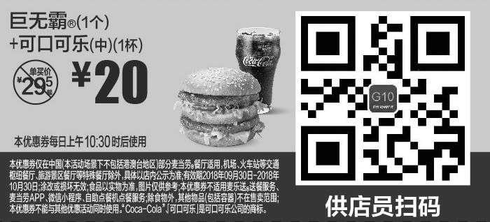 黑白麦当劳优惠券:G10 巨无霸1个+可口可乐(中)1杯 2018年10月凭麦当劳优惠券20元