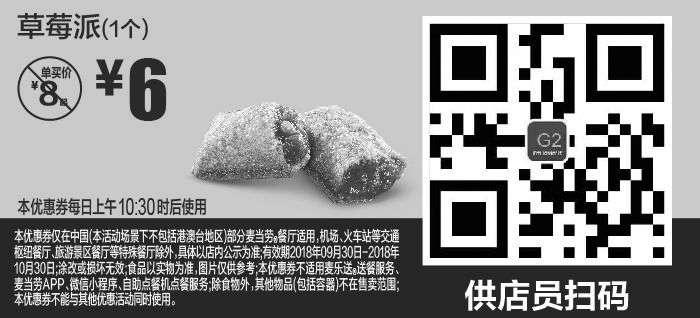 黑白优惠券图片:G2 草莓派1个 2018年10月凭麦当劳优惠券6元 - www.5ikfc.com