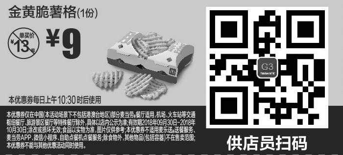 黑白优惠券图片:G3 金黄脆薯格1份 2018年10月凭麦当劳优惠券9元 - www.5ikfc.com