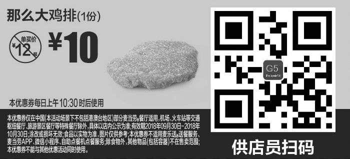黑白优惠券图片:G5 那么大鸡排1份 2018年10月凭麦当劳优惠券10元 - www.5ikfc.com