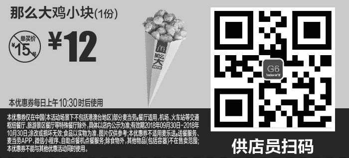 黑白麦当劳优惠券:G6 那么大鸡小块1份 2018年10月凭麦当劳优惠券12元