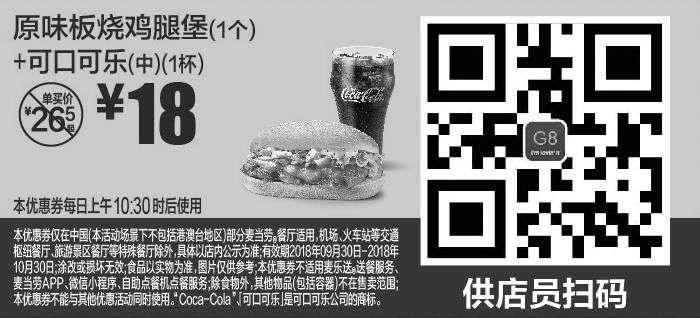 黑白优惠券图片:G8 原味板烧鸡腿堡1个+可口可乐(中)1杯 2018年10月凭麦当劳优惠券18元 - www.5ikfc.com