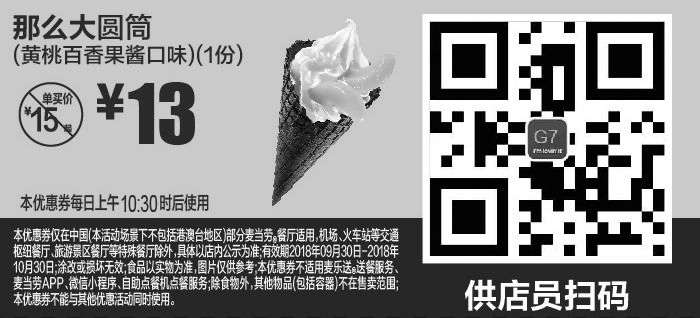 黑白优惠券图片:G7 那么大圆筒黄桃百香果酱口味1份 2018年10月凭麦当劳优惠券13元 - www.5ikfc.com