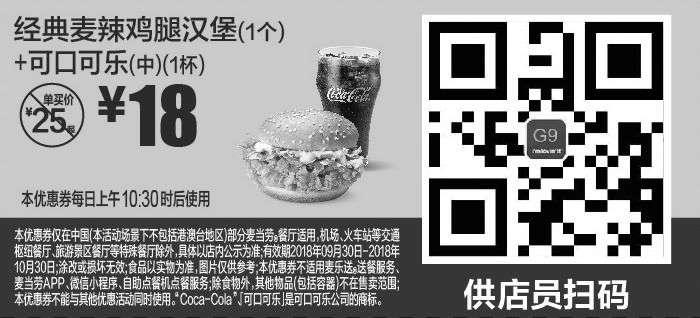 黑白优惠券图片:G9 经典麦辣鸡腿汉堡1个+可口可乐(中)1杯 2018年10月凭麦当劳优惠券18元 - www.5ikfc.com