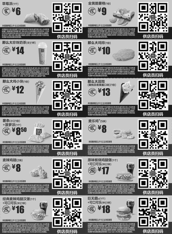 黑白优惠券图片:麦当劳优惠券2018年9月手机版整张版本,点餐出示供店员扫码享优惠价购买 - www.5ikfc.com