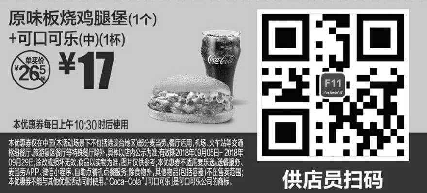 黑白优惠券图片:F11 原味板烧鸡腿堡1个+可口可乐(中)1杯 2018年9月凭麦当劳优惠券17元 - www.5ikfc.com