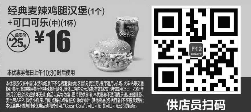 黑白优惠券图片:F12 经典麦辣鸡腿汉堡1个+可口可乐(中)1杯 2018年9月凭麦当劳优惠券16元 - www.5ikfc.com