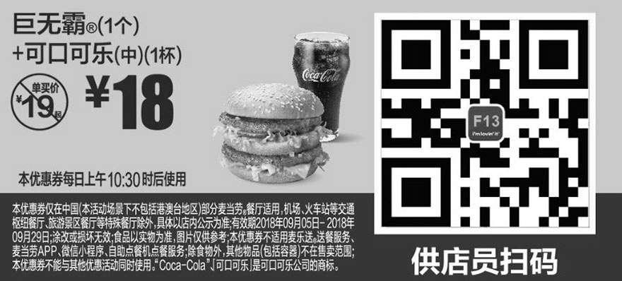 黑白优惠券图片:F13 巨无霸1个+可口可乐(中)1杯 2018年9月凭麦当劳优惠券18元 - www.5ikfc.com
