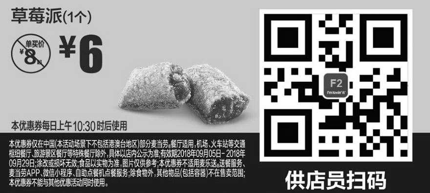 黑白优惠券图片:F2 草莓派1个 2018年9月凭麦当劳优惠券6元 省2元起 - www.5ikfc.com