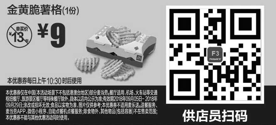 黑白优惠券图片:F3 金黄脆薯格1份 2018年9月凭麦当劳优惠券9元 省4元起 - www.5ikfc.com