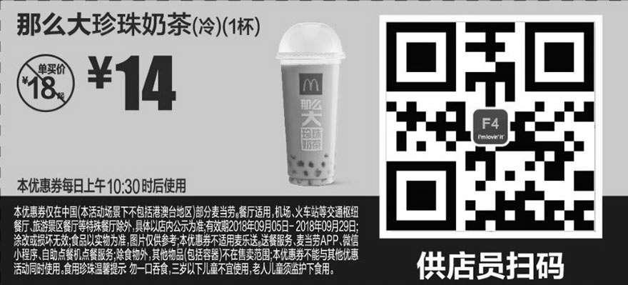 黑白优惠券图片:F4 那么大珍珠奶茶(冷)1杯 2018年9月凭麦当劳优惠券14元 省4元起 - www.5ikfc.com