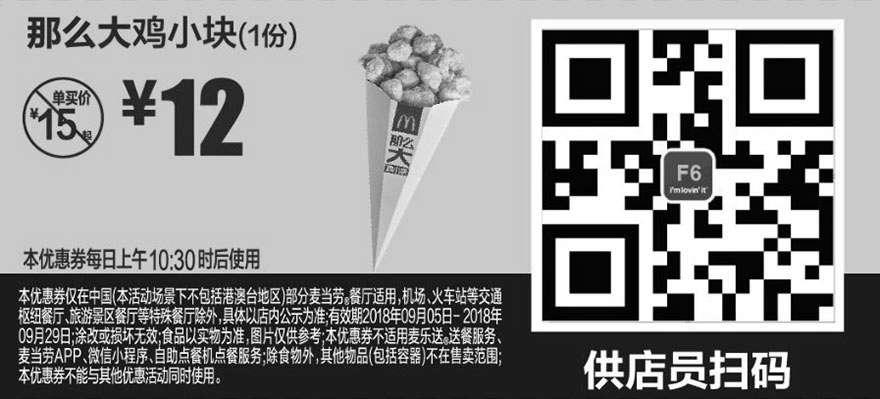 黑白优惠券图片:F6 那么大鸡小块1份 2018年9月凭麦当劳优惠券12元 省3元起 - www.5ikfc.com