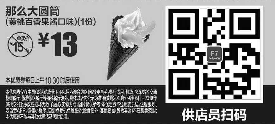 黑白优惠券图片:F7 那么大圆筒黄桃百香果酱口味1份 2018年9月凭麦当劳优惠券13元 省2元起 - www.5ikfc.com