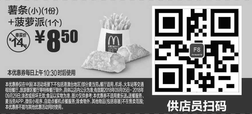 黑白优惠券图片:F8 薯条(小)1份+菠萝派1个 2018年9月凭麦当劳优惠券8.5元 - www.5ikfc.com