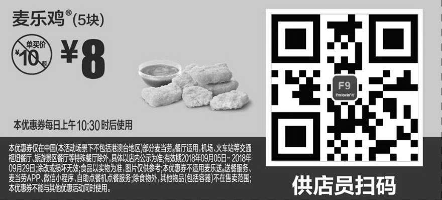 黑白优惠券图片:F9 麦乐鸡5块 2018年9月凭麦当劳优惠券8元 - www.5ikfc.com