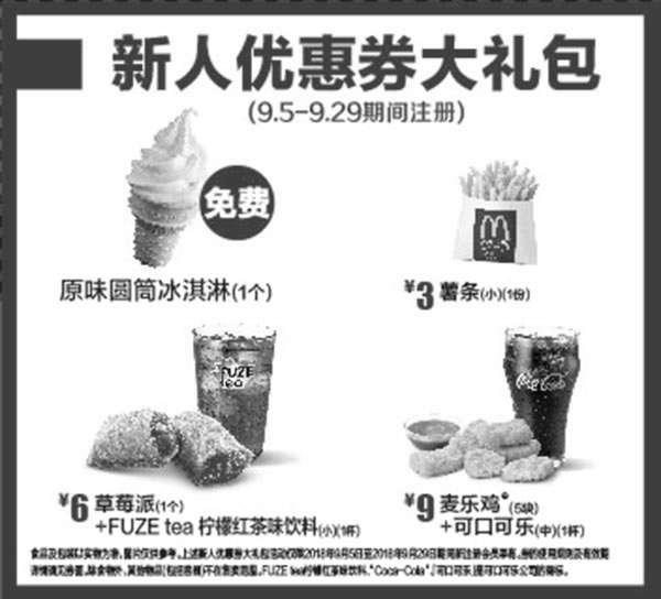 黑白优惠券图片:麦当劳2018年9月新会员活动,新人优惠券大礼包,免费甜筒、3元薯条 - www.5ikfc.com
