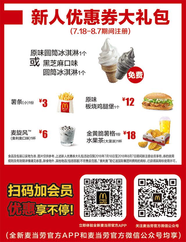 麦当劳会员新人优惠券大礼包,含免费甜筒、3元薯条、6元麦旋风 有效期至:2018年8月7日 www.5ikfc.com