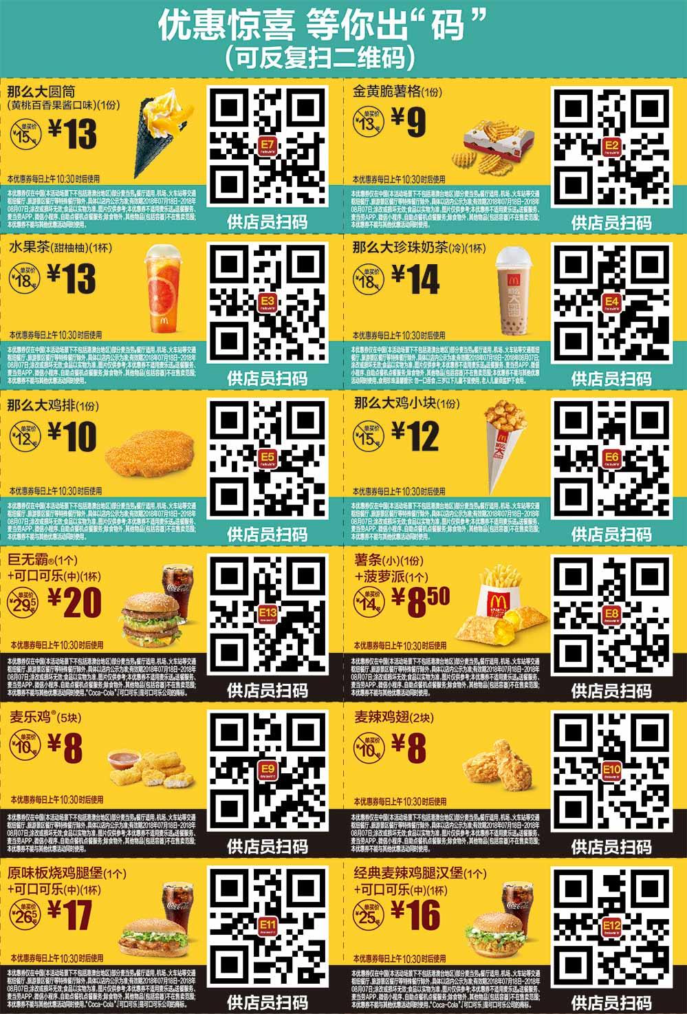 优惠券图片:2018年7月8月麦当劳优惠券手机版整张版本,点餐出示给店员扫码享优惠价 有效期2018年07月18日-2018年08月7日
