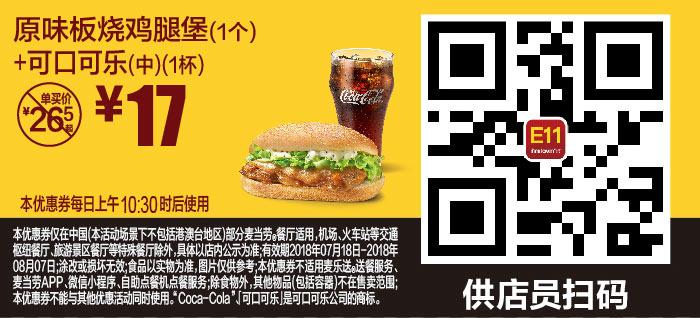 E11 原味板烧鸡腿堡1个+可口可乐(中)1杯 2018年7月8月凭麦当劳优惠券17元 省9.5元起 有效期至:2018年8月7日 www.5ikfc.com