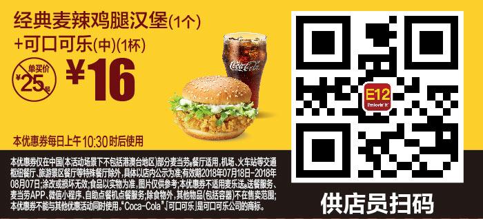 优惠券图片:E12 经典麦辣鸡腿汉堡1个+可口可乐(中)1杯 2018年7月8月凭麦当劳优惠券16元 省9元起 有效期2018年07月18日-2018年08月7日