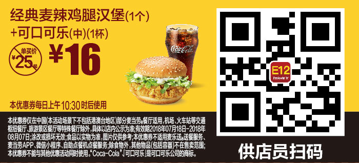 E12 经典麦辣鸡腿汉堡1个+可口可乐(中)1杯 2018年7月8月凭麦当劳优惠券16元 省9元起 有效期至:2018年8月7日 www.5ikfc.com