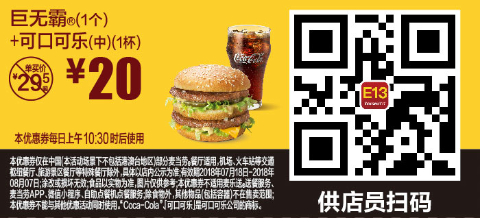 优惠券图片:E13 巨无霸1个+可口可乐(中)1杯 2018年7月8月凭麦当劳优惠券20元 省9.5元起 有效期2018年07月18日-2018年08月7日