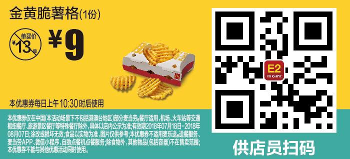 E2 金黄脆薯格1份 2018年7月8月凭麦当劳优惠券9元 省4元起 有效期至:2018年8月7日 www.5ikfc.com