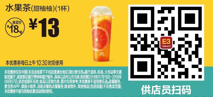 E3 水果茶(甜柚柚)1杯 2018年7月8月凭麦当劳优惠券13元 省5元起 有效期至:2018年8月7日 www.5ikfc.com