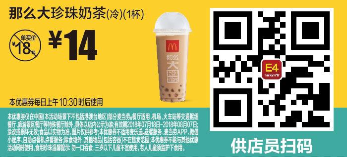E4 那么大珍珠奶茶(冷)1杯 2018年7月8月凭麦当劳优惠券14元 省4元起 有效期至:2018年8月7日 www.5ikfc.com