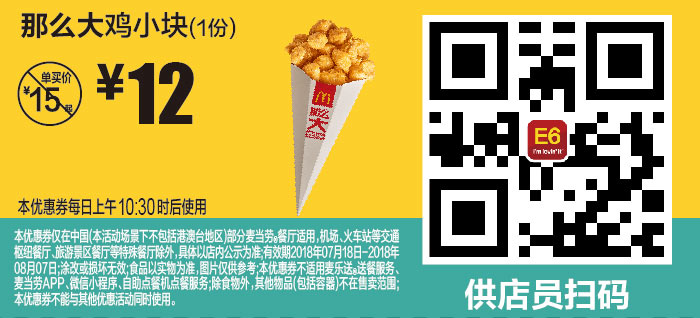 E6 那么大鸡小块1份 2018年7月8月凭麦当劳优惠券12元 省3元起 有效期至:2018年8月7日 www.5ikfc.com