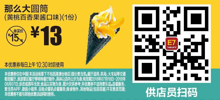 E7 那么大圆筒黄桃百香果酱口味1份 2018年7月8月凭麦当劳优惠券13元 省2元起 有效期至:2018年8月7日 www.5ikfc.com