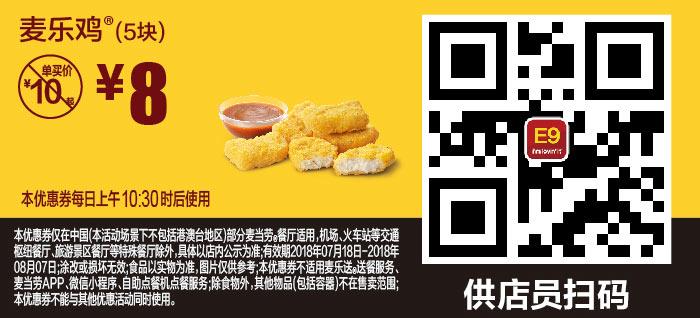 E9 麦乐鸡5块 2018年7月8月凭麦当劳优惠券8元 省2元起 有效期至:2018年8月7日 www.5ikfc.com