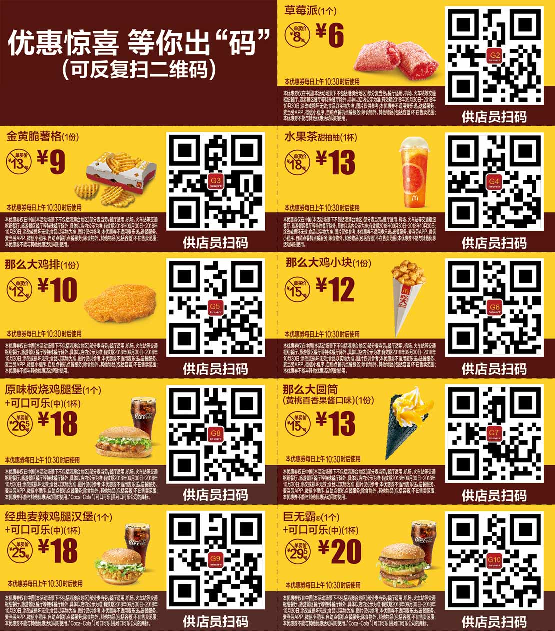 麦当劳优惠券2018年10月手机版整张版本,出示给店员扫码享券面优惠价点餐 有效期至:2018年10月30日 www.5ikfc.com
