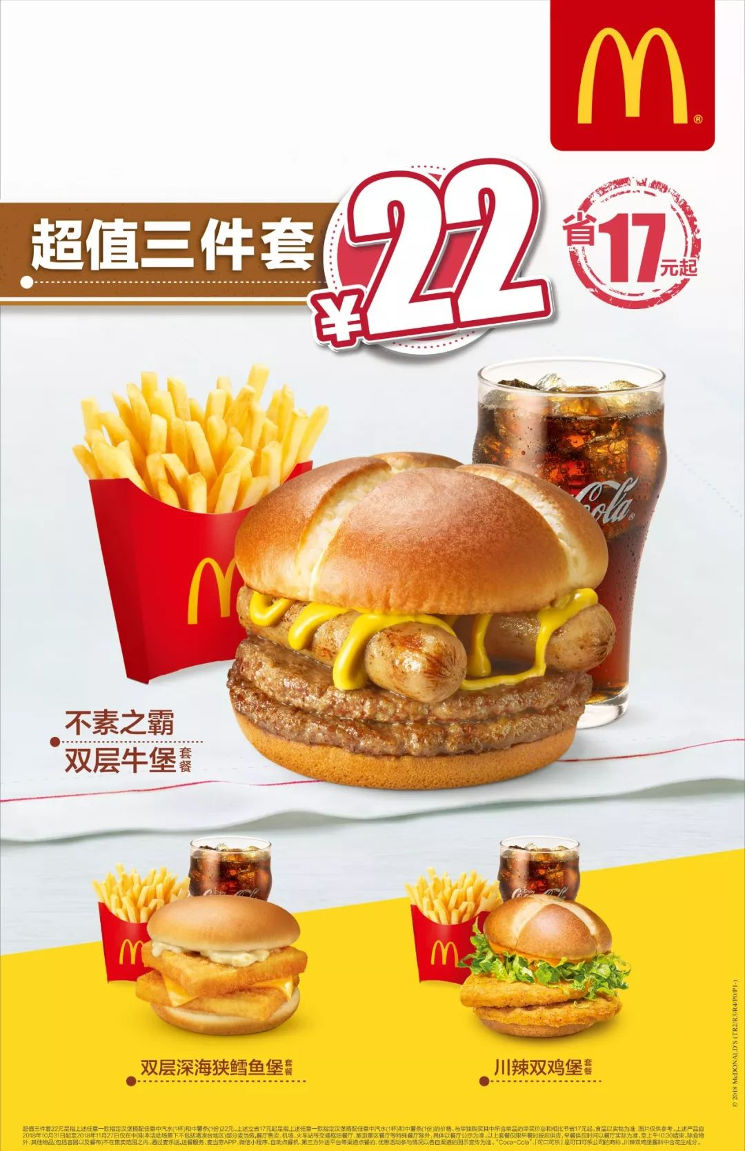 麦当劳22元超值三件套,汉堡+薯条+可乐三大美味最少省17元 有效期至:2018年11月27日 www.5ikfc.com
