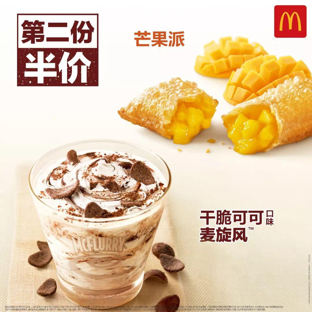 麦当劳甜品芒果派、干脆可可口味麦旋风第二份半价 有效期至:2018年12月25日 www.5ikfc.com