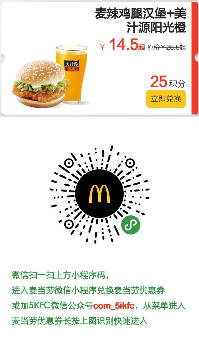 麦当劳麦辣鸡腿汉堡1份+美汁源阳光橙1杯凭优惠券优惠价14.5元起,25积分兑换 有效期至:2018年12月31日 www.5ikfc.com