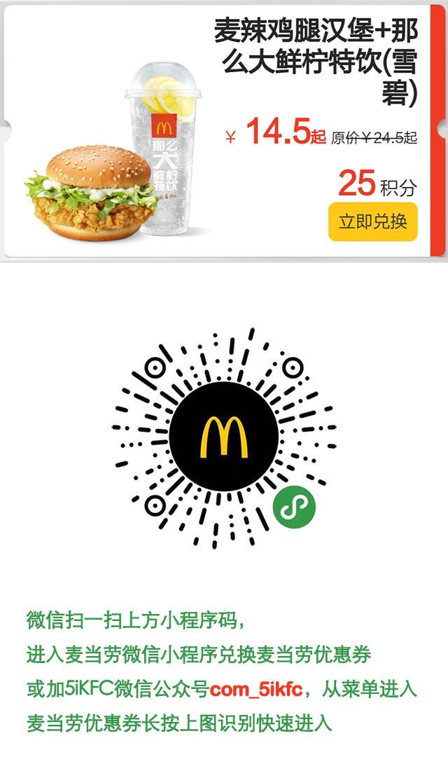 麦当劳麦辣鸡腿汉堡1份+那么大鲜柠特饮(雪碧)1杯凭优惠券优惠价14.5元起,25积分兑换 有效期至:2018年12月31日 www.5ikfc.com