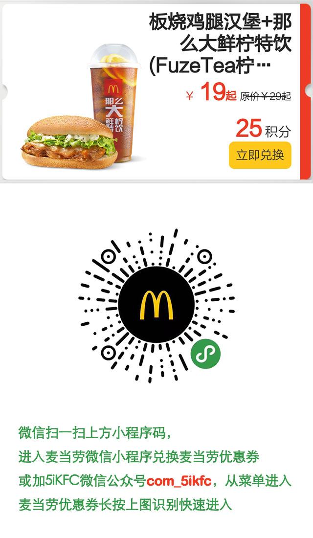 优惠券图片:麦当劳板烧鸡腿汉堡1份+那么大鲜柠特饮(FuzeTea柠檬红茶味饮料)1杯凭优惠券优惠价19元起,25积分兑换 有效期2018年10月31日-2018年12月31日