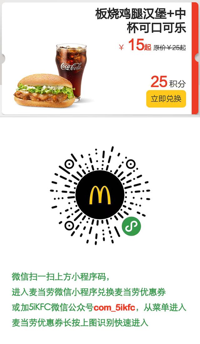 麦当劳板烧鸡腿汉堡1份+中杯可口可乐1杯凭优惠券优惠价15元起,25积分兑换 有效期至:2018年12月31日 www.5ikfc.com