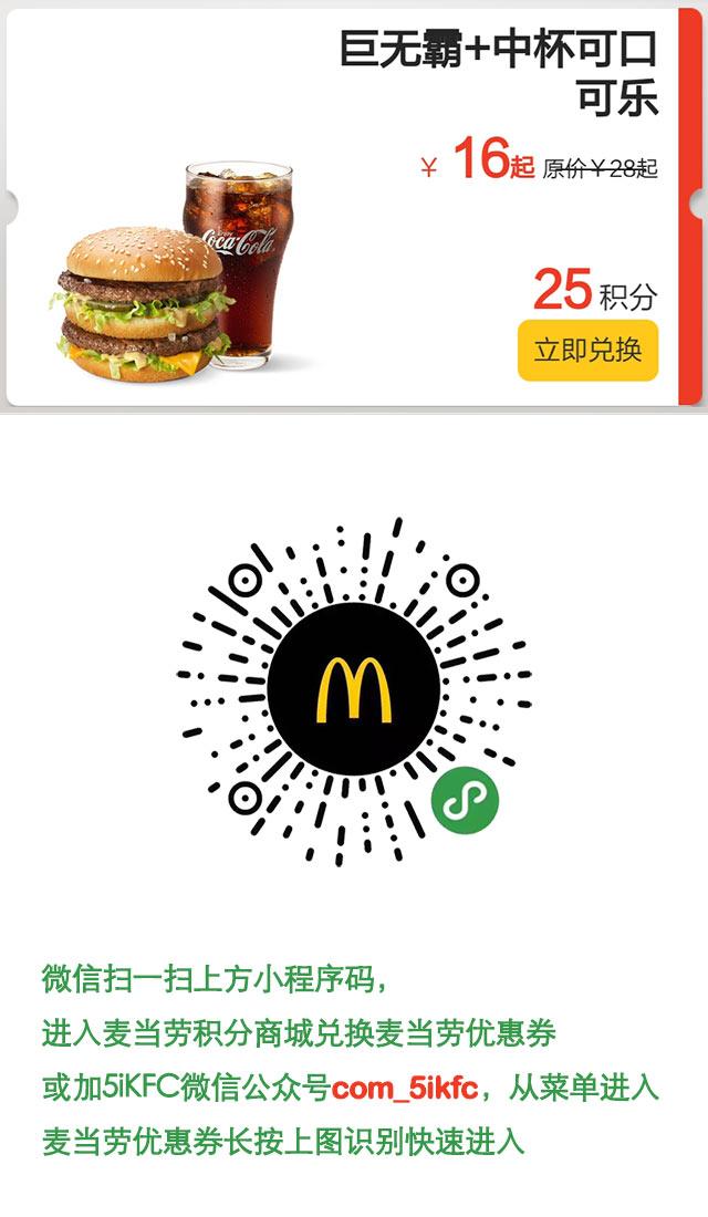麦当劳巨无霸1份+中杯可口可乐1杯凭优惠券优惠价16元起,25积分兑换 有效期至:2018年12月31日 www.5ikfc.com