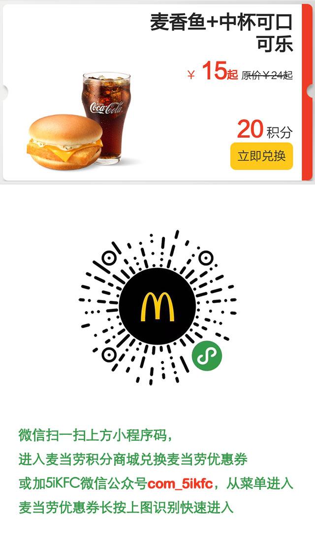 优惠券图片:麦当劳麦香鱼1份+中杯可口可乐1杯凭优惠券优惠价15元起,20积分兑换 有效期2018年10月31日-2018年12月31日