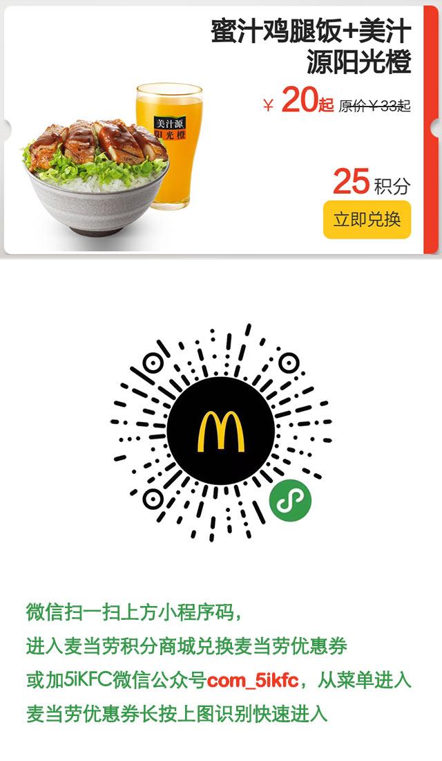 麦当劳蜜汁鸡腿饭1份+美汁源阳光橙1杯凭优惠券优惠价20元起,25积分兑换 有效期至:2018年12月31日 www.5ikfc.com