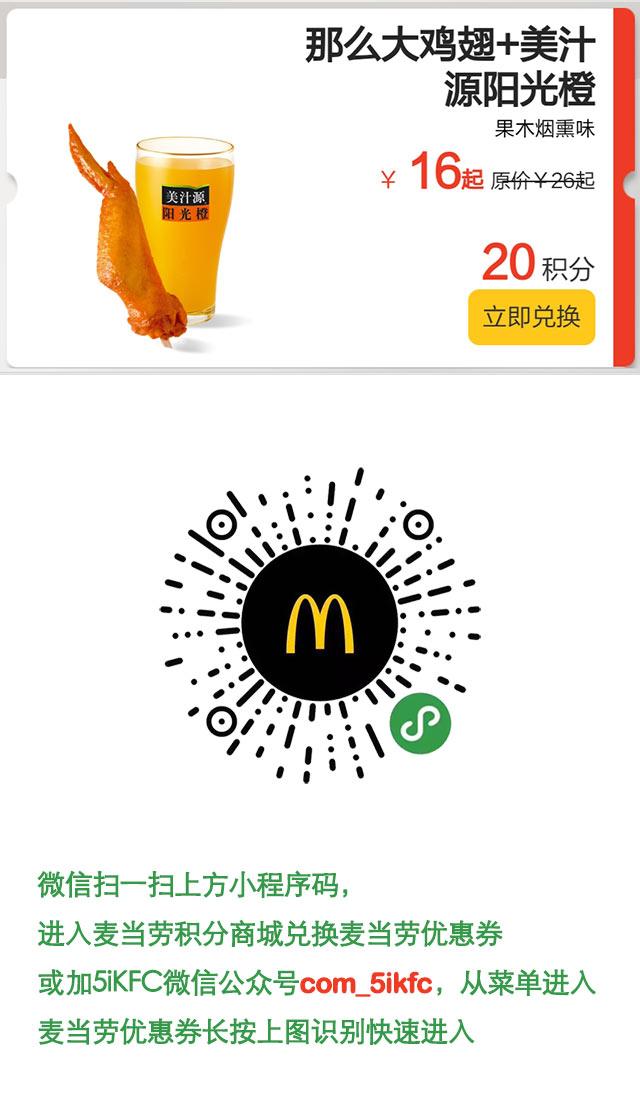 麦当劳那么大鸡翅1个+美汁源阳光橙1杯凭优惠券优惠价16元起,20积分兑换 有效期至:2018年12月31日 www.5ikfc.com